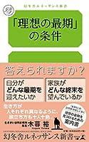 「理想の最期」の条件 (幻冬舎ルネッサンス新書 こ 8-1)