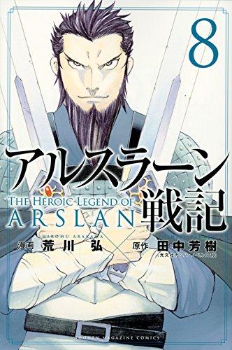 アルスラーン戦記(8) (講談社コミックス)の詳細を見る