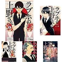 ラブホの上野さん 全9巻 新品セット (クーポン「BOOKSET」入力で+3%ポイント)