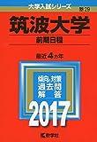 筑波大学(前期日程) (2017年版大学入試シリーズ)