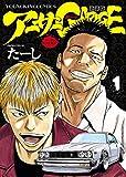 アーサーガレージ 新装版(1) (ヤングキングコミックス)