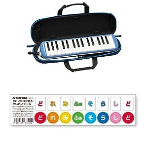 SUZUKI スズキ 鍵盤ハーモニカ メロディオン アルト ブルー FA-32B かいめいシールセット