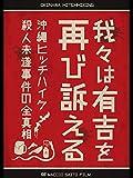 我々は有吉を再び訴える〜沖縄ヒッチハイク殺人未遂事件の全真相〜