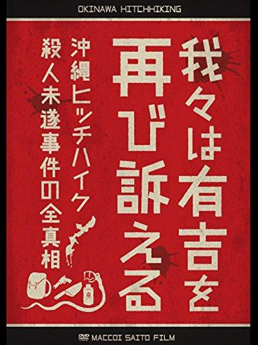 我々は有吉を再び訴える〜沖縄ヒッチハイク殺人未・・・