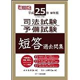 平成25年(2013年)単年版司法試験・予備試験短答過去問集