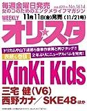 オリ☆スタ 2011年 11/21号