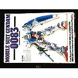 1990年代 機動戦士ガンダム0083 STARDUST MEMORY スターダストメモリー B2ポスター