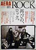 AERA in Rock 再びの、ロック。アエラ臨時増刊[アエラ・イン・ロック]No.10 2/25号