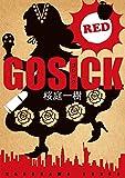 GOSICK RED GOSICK グレイウルフ探偵社編 (角川文庫)