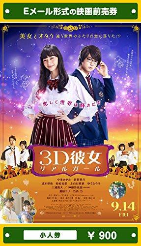 『3D彼女 リアルガール』映画前売券(小人券)(ムビチケEメール送付タイプ)