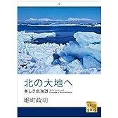2012「北の大地へ/美しき北海道」壁掛