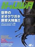 BE-KUWA(ビー・クワ) No.48 2013年 08月号 [雑誌]