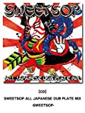 SWEETSOP ALL JAPANESE DUB PLATE MIX 画像