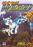 銀牙伝説ウィード (6) (ニチブンコミックス)