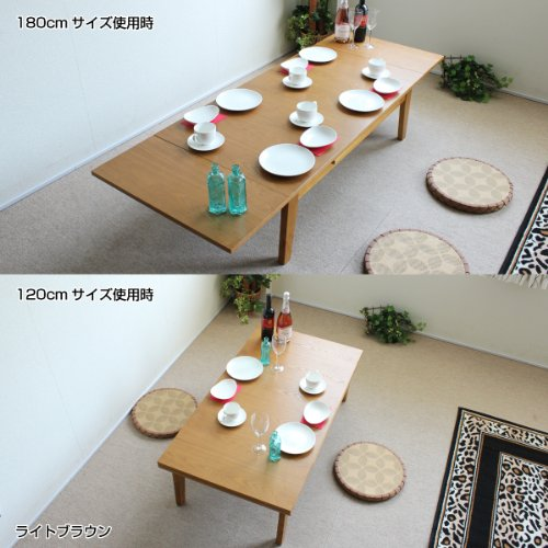 木製伸縮テーブル ロータイプ ローテーブル