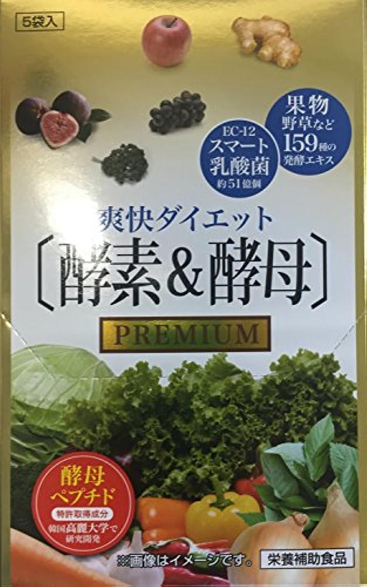 介入するつかいますテザーマルマン 爽快ダイエット 酵素&酵母プレミアム 66粒×5袋