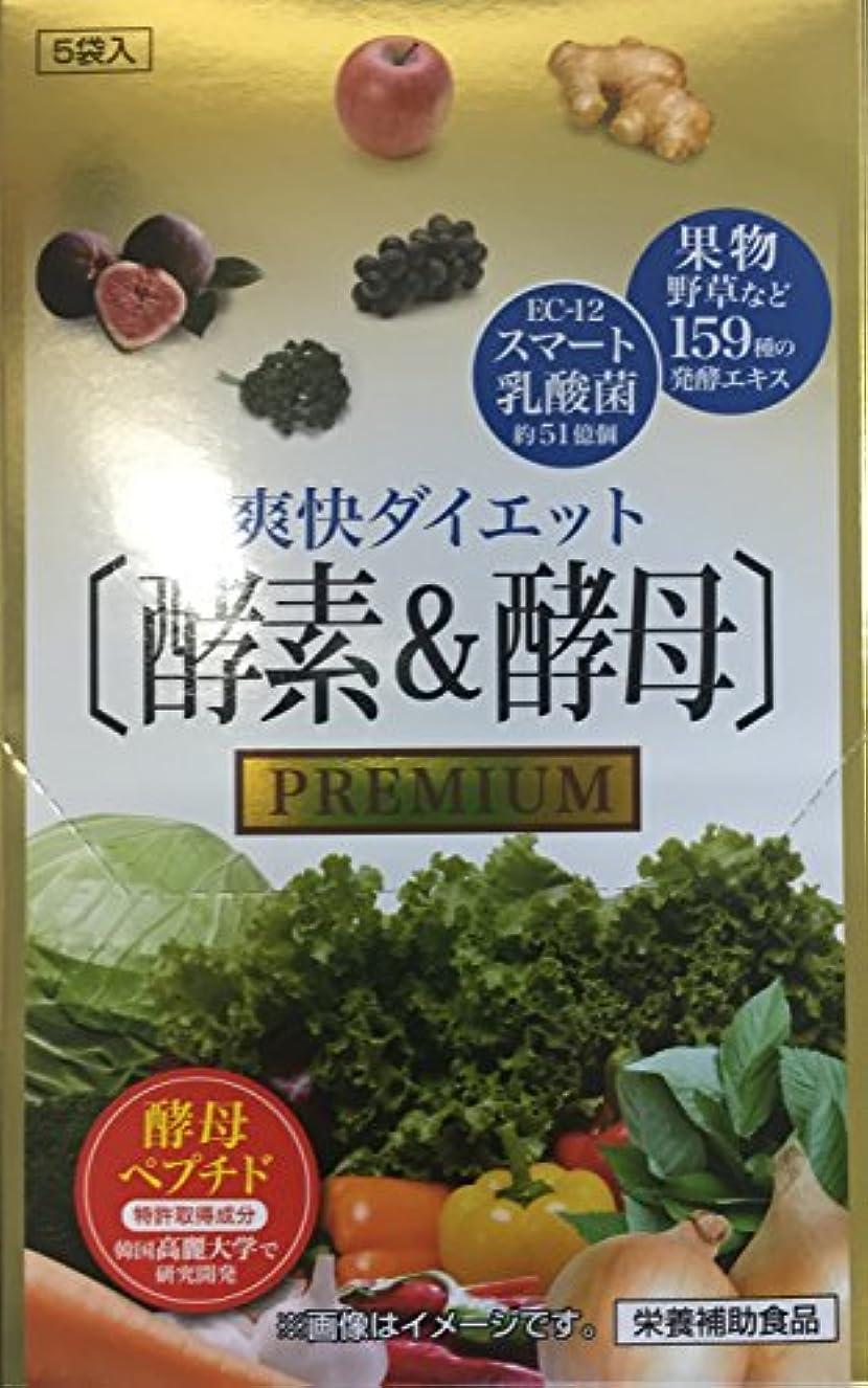 トーン竜巻ダニマルマン 爽快ダイエット 酵素&酵母プレミアム 66粒×5袋