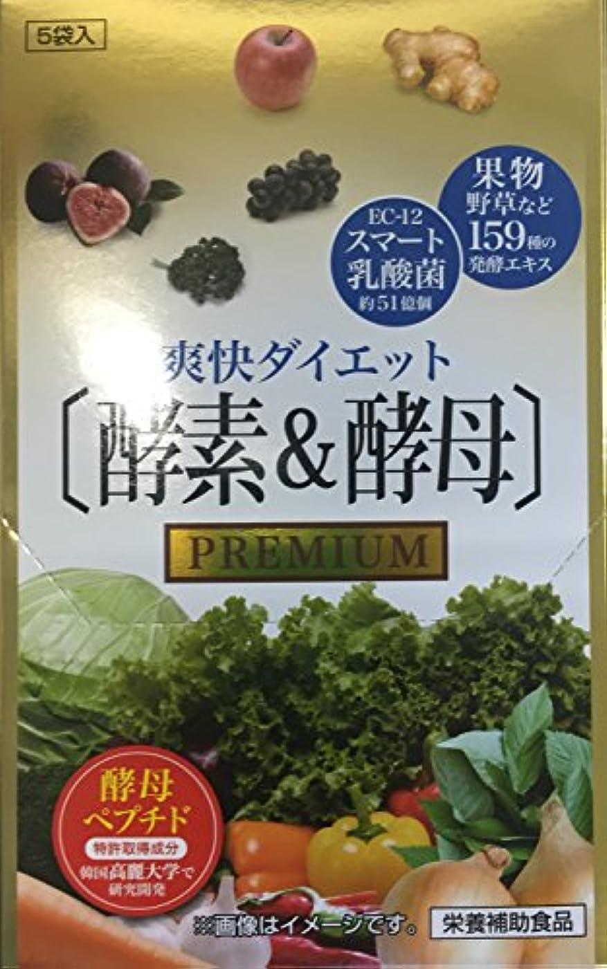 落ち着かない黒錫マルマン 爽快ダイエット 酵素&酵母プレミアム 66粒×5袋