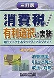 消費税/有利選択の実務