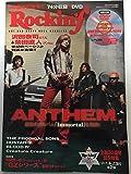 ロッキンf vol.22 2006 生誕30周年特別号 (月刊サウンド・デザイナー9月号増刊)