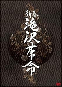 新春 滝沢革命(通常盤) [DVD]