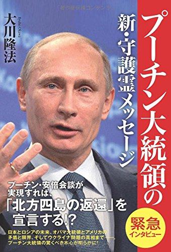 プーチン大統領の新・守護霊メッセージ (OR books)の詳細を見る