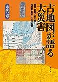 古地図が語る大災害:絵図・瓦版で読み解く大地震・津波・大火の記憶