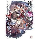 神さまの怨結び 10 (10) (チャンピオンREDコミックス)