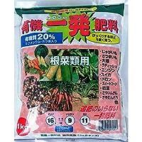 有機一発肥料 根菜 豆類用 1kg【航空便不可商品】
