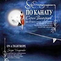 Sergei Vinogradov. On a Tightrope
