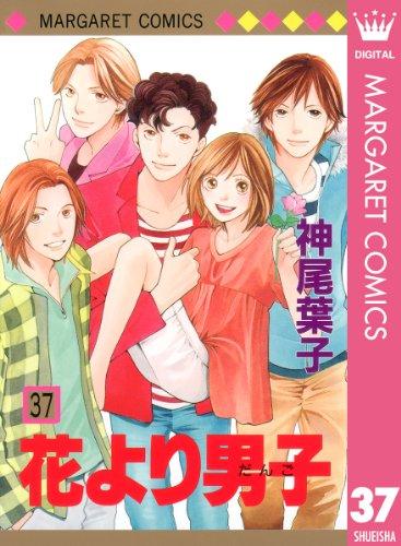 花より男子 37 (マーガレットコミックスDIGITAL)