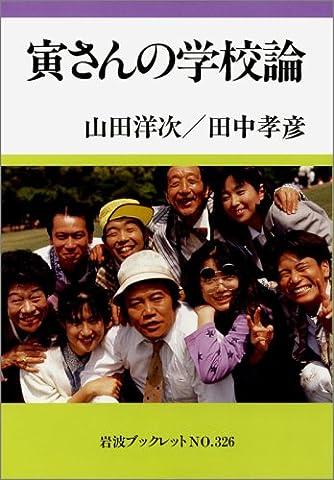 寅さんの学校論 (岩波ブックレット (No.326))