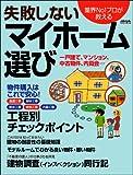 業界No.1プロが教える 失敗しないマイホーム選び (エスカルゴムック 237)