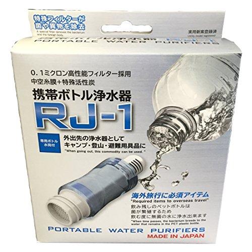 【災害用】携帯ボトル浄水器RJ-1 0.1ミクロン高性能フィルター採用 災害用 防災用品 アウトドア...