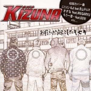 KIZUNA -お前らが起こしたキセキ-