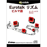 Eurotalkリズム ビルマ語(オーディオCD)