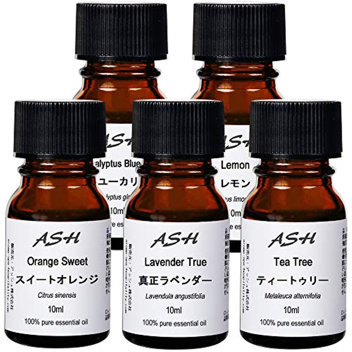 教室地上で空中ASH エッセンシャルオイル B.ベーシック 10mlx5本セット (スイートオレンジ/ユーカリ/ラベンダー/レモン/ティートゥリー) AEAJ認定精油