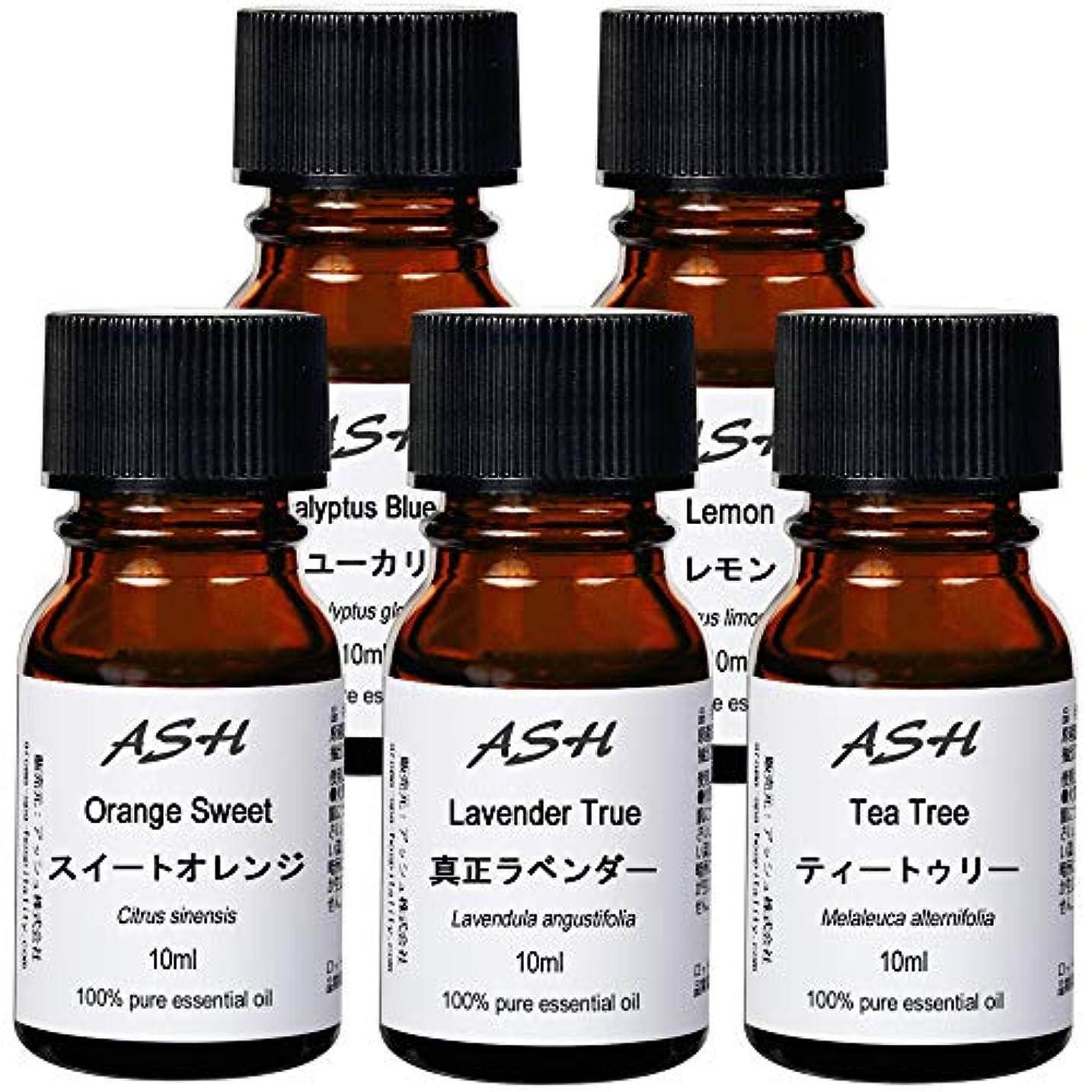 作家ジュニア韓国ASH エッセンシャルオイル B.ベーシック 10mlx5本セット (スイートオレンジ/ユーカリ/ラベンダー/レモン/ティートゥリー) AEAJ認定精油