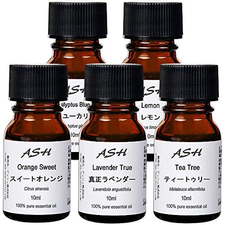 黒板私の空港ASH エッセンシャルオイル B.ベーシック 10mlx5本セット (スイートオレンジ/ユーカリ/ラベンダー/レモン/ティートゥリー) AEAJ認定精油