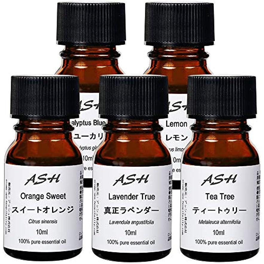 評論家腰ASH エッセンシャルオイル B.ベーシック 10mlx5本セット (スイートオレンジ/ユーカリ/ラベンダー/レモン/ティートゥリー) AEAJ認定精油