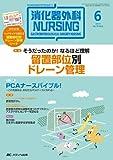 消化器外科ナーシング 2014年6月号(第19巻6号) 特集:そうだったのか!  なるほど理解 留置部位別ドレーン管理