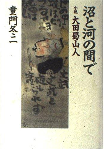 沼と河の間で―小説 大田蜀山人