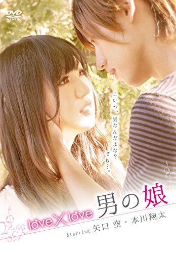 love×love 男の娘 [DVD]