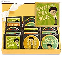転勤や退職のご挨拶のお菓子に爽やかリーマン坂口君のメッセージクッキー30枚セット お礼 ギフト インスタ映えします