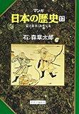 蒙古襲来と海外交流 (マンガ 日本の歴史 17)