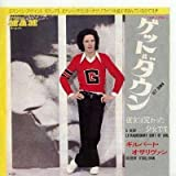 ゲット・ダウン [EPレコード 7inch] ユーチューブ 音楽 試聴