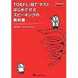TOEFL iBT(R) テストはじめてゼミ スピーキングの教科書