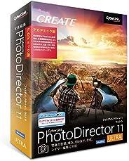 【最新版】PhotoDirector 11 Ultra アカデミック版