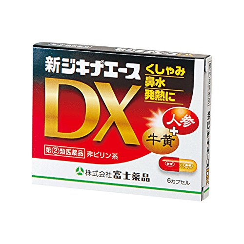 (医薬品画像)新ジキナエースDX