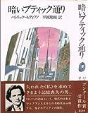 暗いブティック通り (1979年)
